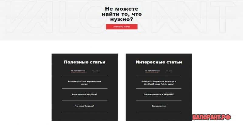 Tehnicheskaya podderzhka Valorant interesnye stati i poleznye stati 800x413 - Техподдержка Валорант - как написать?