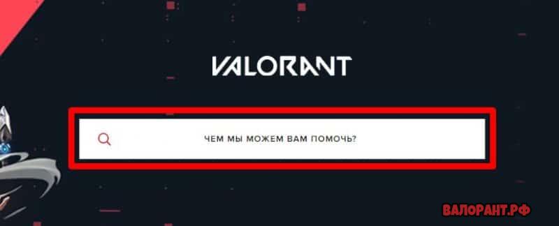 Tehnicheskaya podderzhka Valorant poisk po sajtu 800x324 - Техподдержка Валорант - как написать?